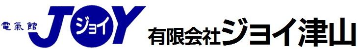 有限会社ジョイ津山